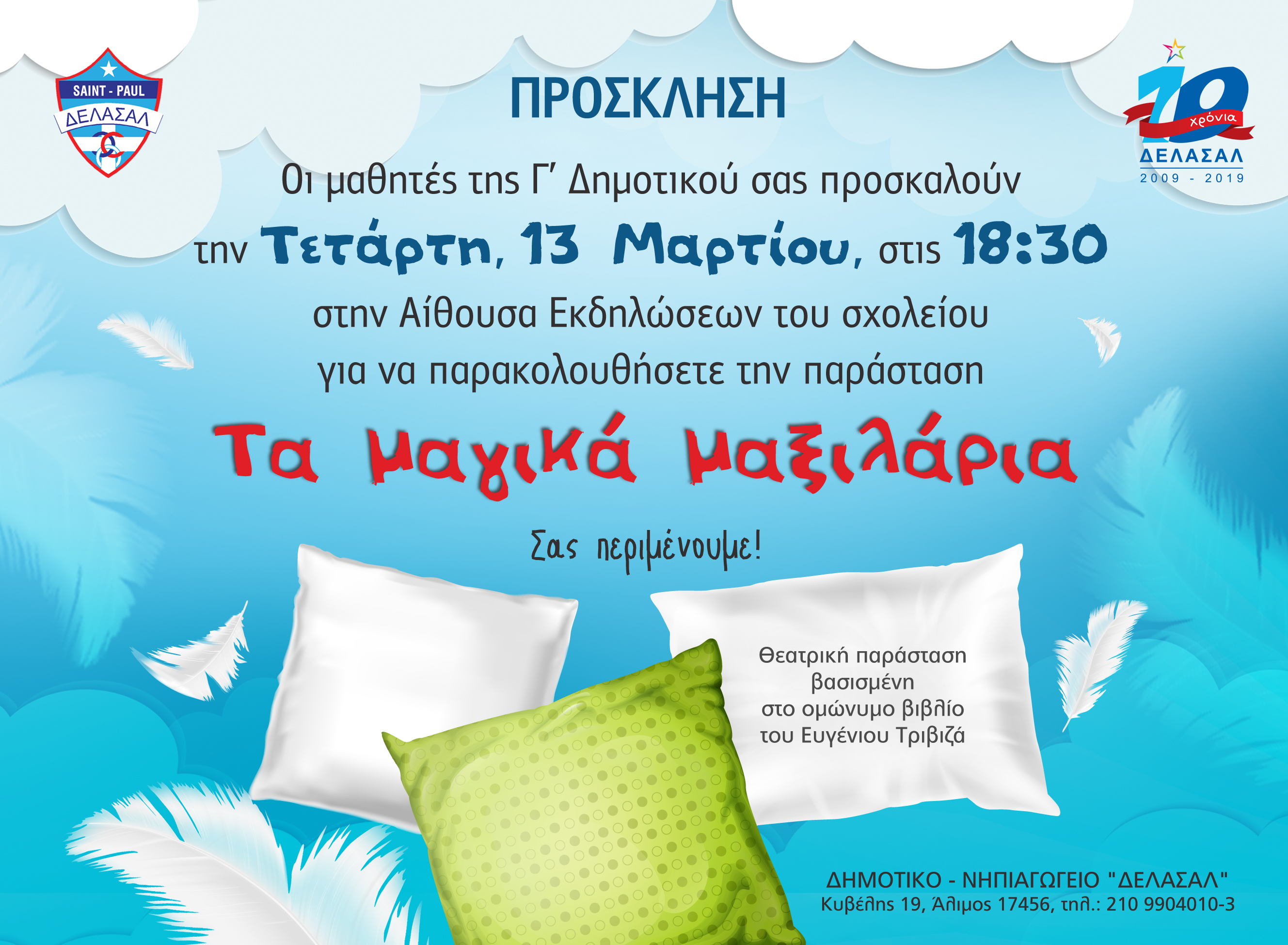2019 3 05 web invitation TaMagikaMaxilaria